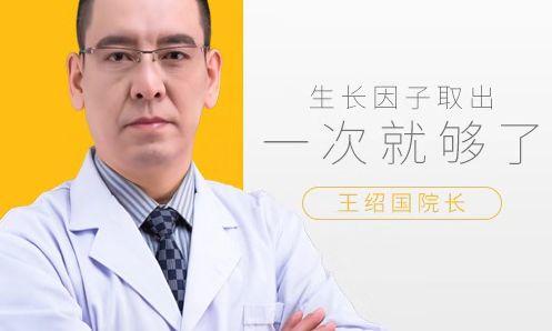 王绍国取生长因子贵吗?