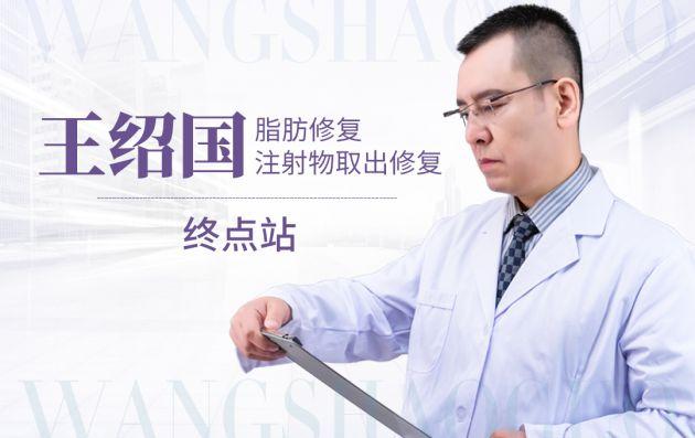 王绍国脂肪修复