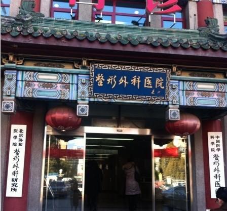 北京权威整形医院公立和私立排行榜