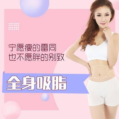 河南郑州腰腹吸脂、大腿吸脂哪个医生做的好?