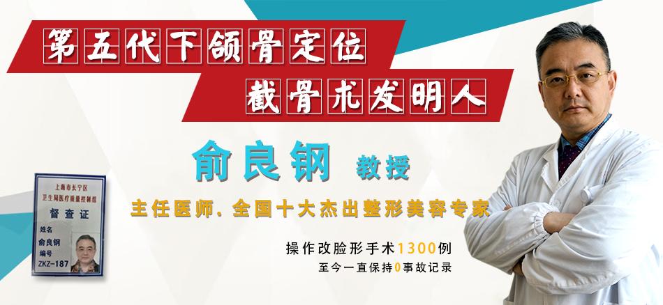 上海俞良钢改脸型技术怎么样,大概收费多少钱?