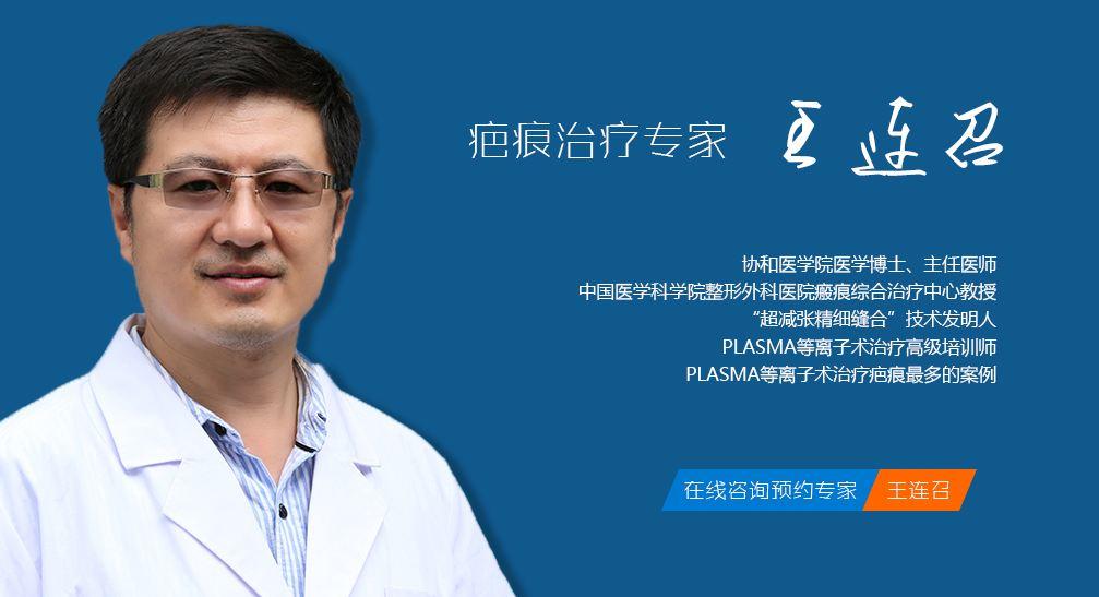 北京八大处祛疤哪个医生厉害?求推荐