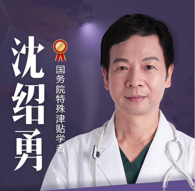 沈绍勇做鼻子靠谱吗,沈绍勇在哪个医院?