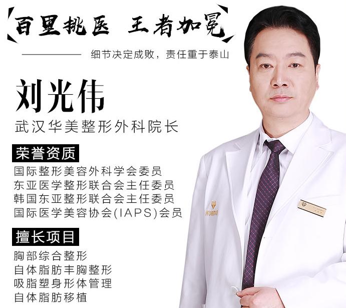武汉刘光伟面部填充和自体脂肪丰胸贵不贵?效果好不好?
