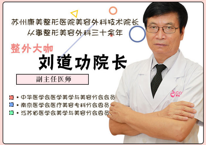 苏州康美刘道功丰胸技术怎么样?口碑好不好?