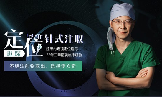 李方奇医生