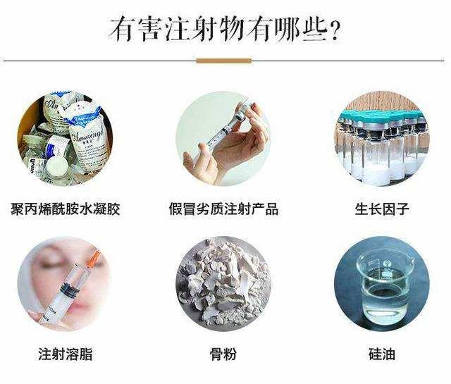 什么是不明注射物?能不能取干净?如何取出不明注射物?