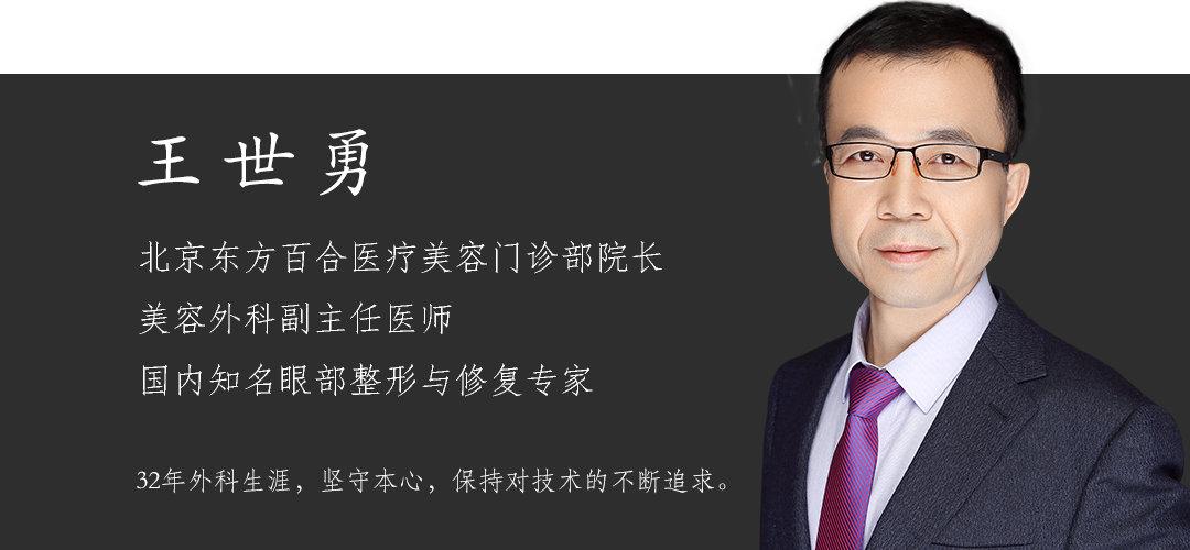 北京双眼皮修复王世勇和靳小雷谁厉害?