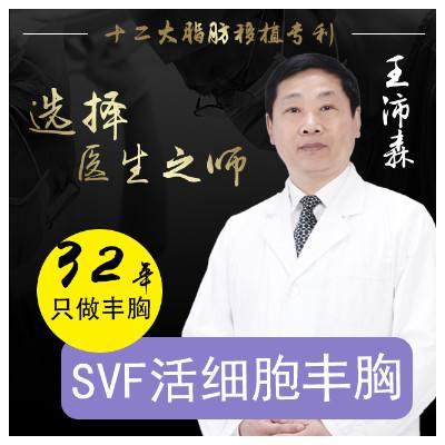 中国最出名脂肪丰胸教授:王沛森、韦元强、梁耀婵、侯泽民