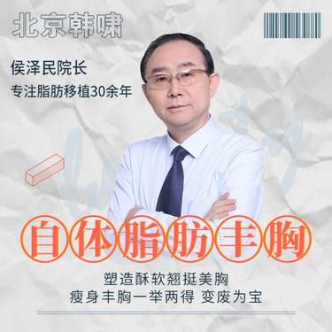 北京侯泽民院长做脂肪丰胸技术好不好?