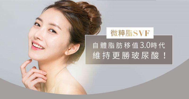 自体脂肪移植3.0微粹脂SVF-gel:改善老化细纹皱纹下垂