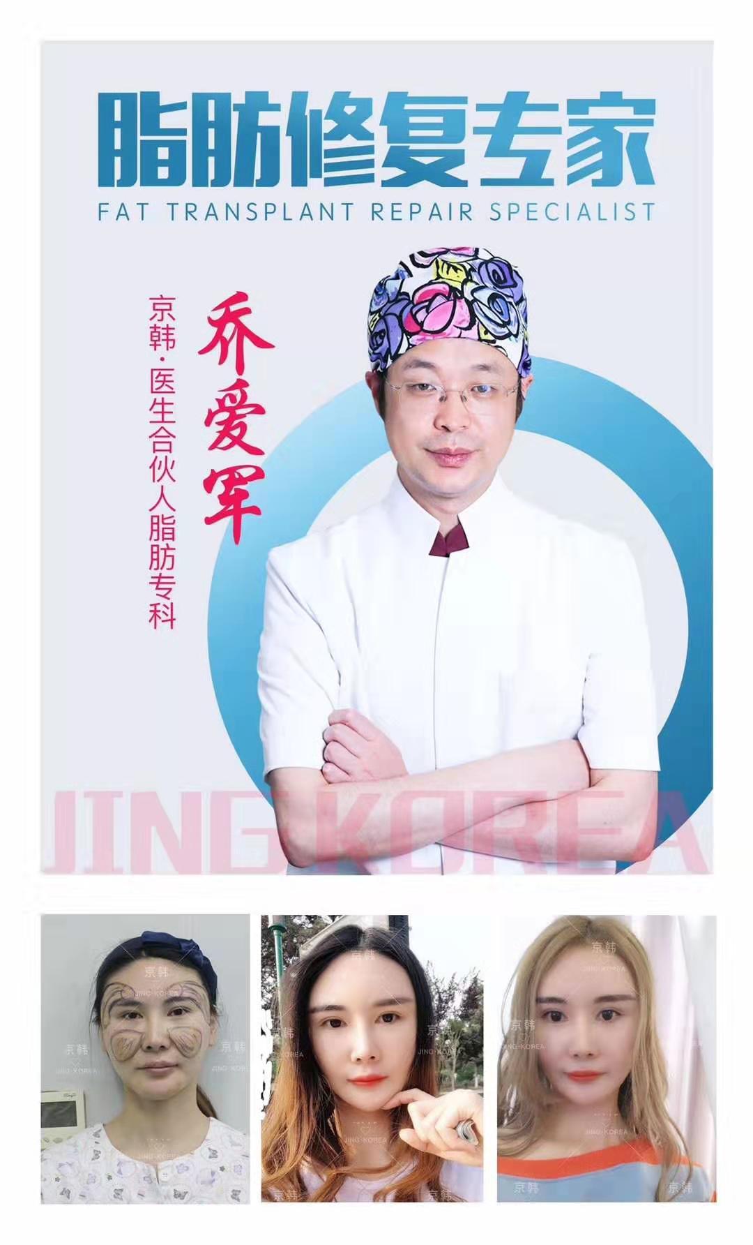 北京脂肪填充修复专家哪个好?