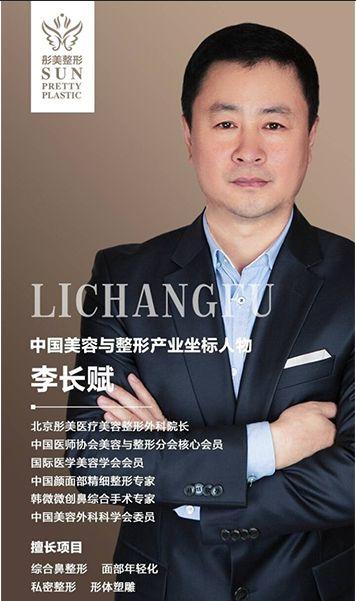 北京鼻综合专家排名哪个最好最靠谱?