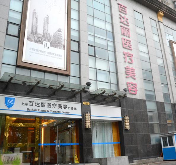 上海百达丽医院