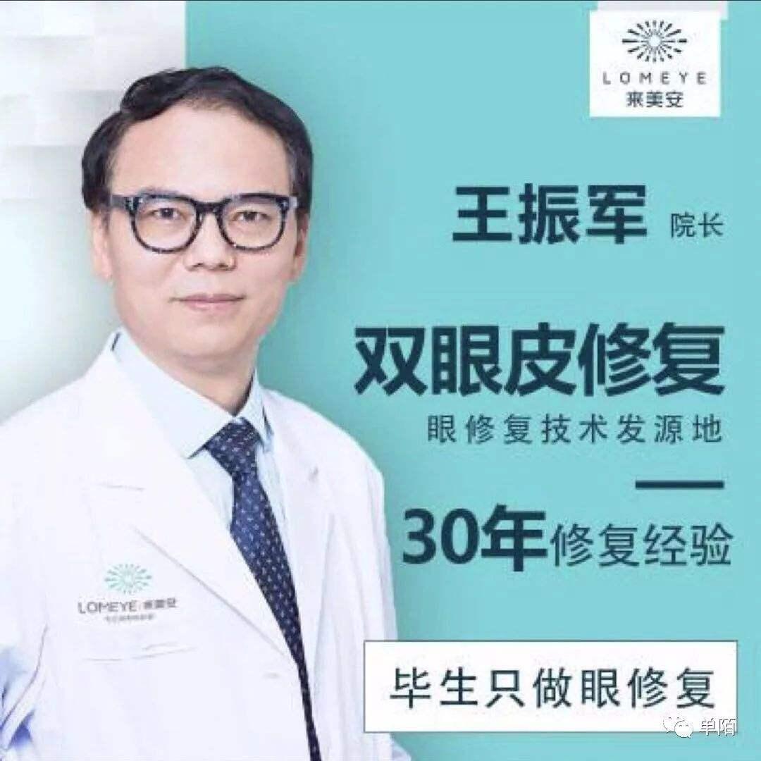 王振军和朱慧敏哪个双眼皮修复技术好?
