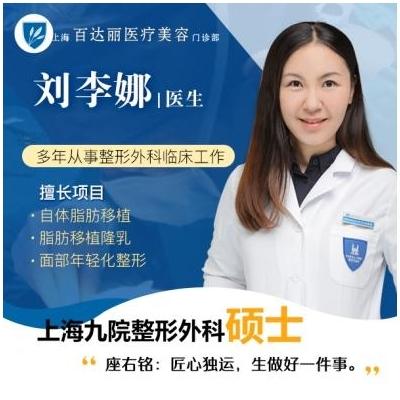 上海面部填充整形医院哪家好?
