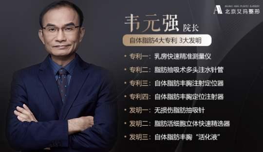 北京脂肪丰胸韦元强和任学会哪个好?