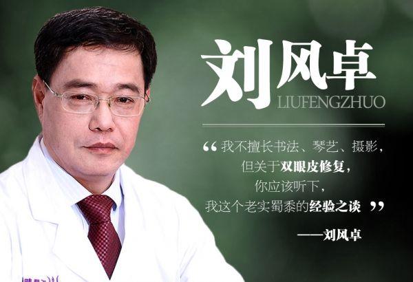 北京知名眼修复专家刘风卓双眼皮修复多少钱