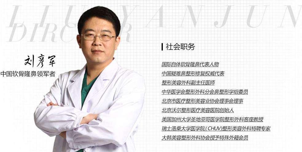 北京肋骨鼻做得比较好的医生