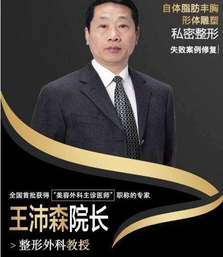 北京脂肪丰胸王沛森和王明利哪个好?