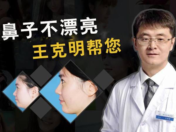 北京隆鼻哪个专家比较好?