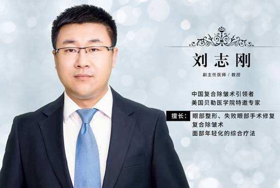 中国的眼部修复最好的专家:刘辅容和刘志刚哪个好?