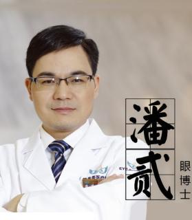 潘贰_广州颜美荟整形医院眼整形修复专家